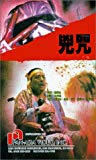 The Curse poster thumbnail
