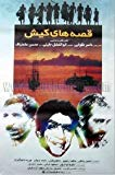 Ghessé hayé kish poster thumbnail
