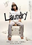 Laundry poster thumbnail